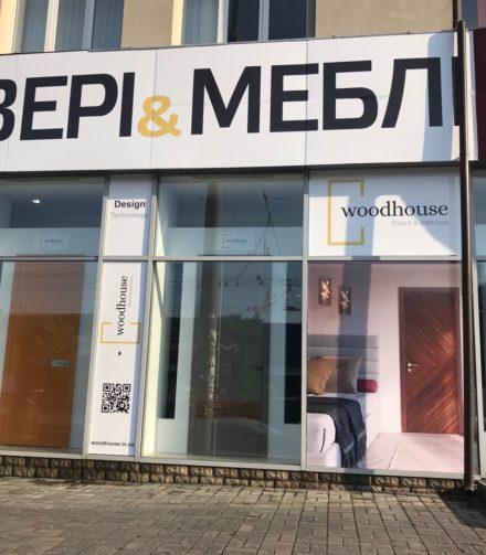 Межкомнатные Двери. WoodHouse, в новом салоне г.Киев